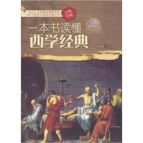 一本书读懂西学经典
