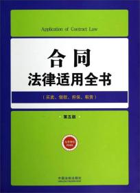 合同法律适用全书(买卖、借款、担保、租赁 第五版)