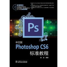 中文版Photoshop CS6标准教程