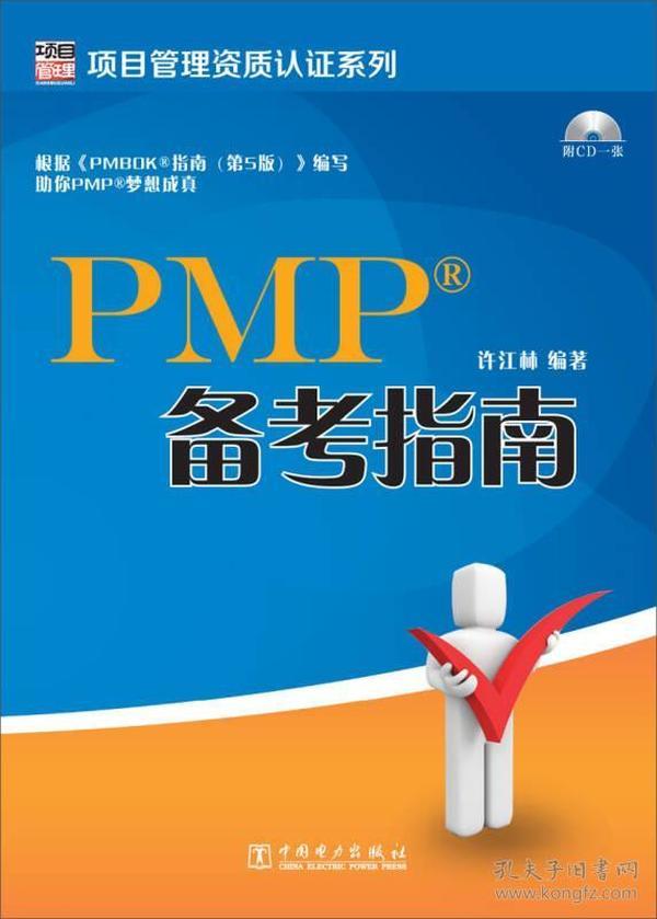 项目管理资质认证系列:PMP备考指南