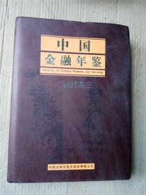 中国金融年鉴2014(附光盘)