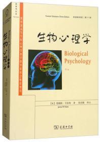生物心理学(第11版 双语教学版)