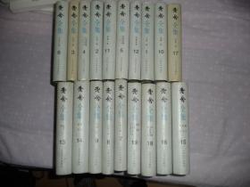 老舍全集1-19   精装  人民文学出版社   1999年老版 1版1印