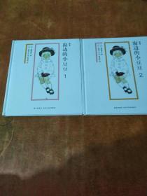 绘本窗边的小豆豆(1、2 两册)精装本