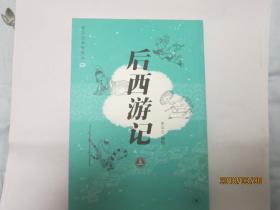 蔡志忠幽默漫画   后西游记(上)
