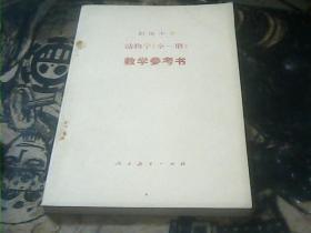 初级中学 动物学 全一册 教学参考书