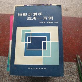 微型计算机应用一百例,吴季良李襄筠主编机械工业出版社大16开575页