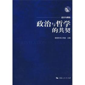 政治与哲学的共契 萌萌学术工作室 上海人民出版社 9787208086555