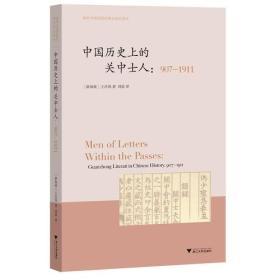 中国历史上的关中士人:907-1911  海外中国思想史译丛