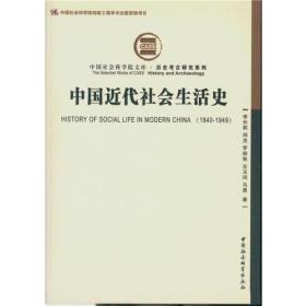 中国近代社会生活史