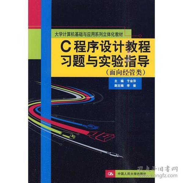 C程序设计教程习题与实验指导(面向经管类)(大学计算机基础与应用系列立体化教材)
