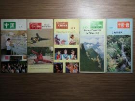 中国一瞥(19、20、21、22、25)共5册