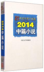 21世纪年度小说选:2014中篇小说