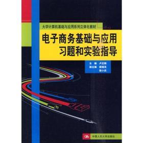 二手电子商务基础与应用习题和实验指导卢志刚中国人民大学出版