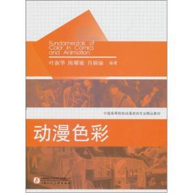 中国高等院校动漫游戏专业精品教材:动漫色彩