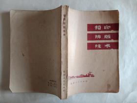 铅印排版技术(文革版,无涂划,保存完好)