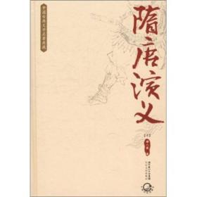 中国古典文学名著典藏--隋唐演义