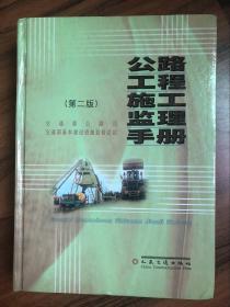 公路工程施工监理手册 第二版
