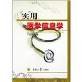 实用医学信息学丁宝芬东南大学出版社9787810890458