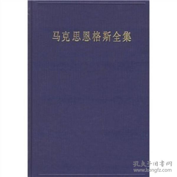 马克思恩格斯全集(第31卷)