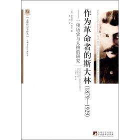 作为革命者的斯大林:一项历史与人格的研究
