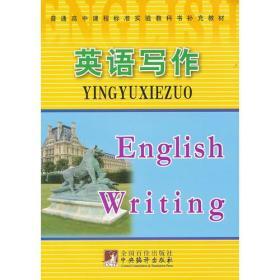 高中课程标准实验教科书补充教材 英语写作