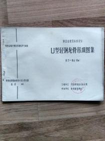 (陕西省建筑标准设计)U型轻钢龙骨吊顶图集 陕J–84(86)