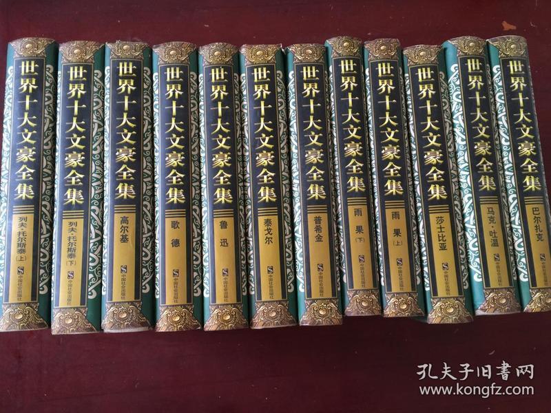 世界十大文豪全集【全套12册全; 16开精装本】