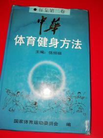 中华体育健身方法.征集第二卷.武术·保健篇