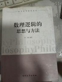 南开哲学教材系列:数理逻辑的思想与方法
