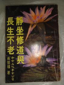 静坐修道与长生不老(南怀瑾著)上海佛学书局