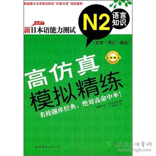 018--日语-新日本语能力测试高仿真模拟精炼·N2语言知识