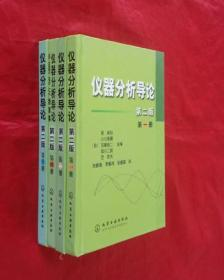《仪器分析导论》(全四册)(第2版)【正版硬精装】好品!!!