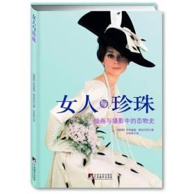 女人与珍珠:绘画与摄影中的恋物史