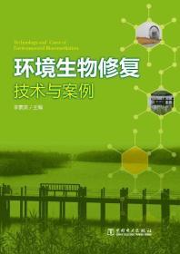 环境生物修复技术与案例