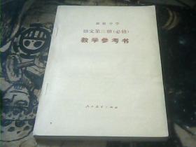 高级中学语文第三册(必修)教学参考书