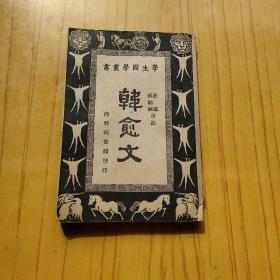 学生国学丛书 韩愈文