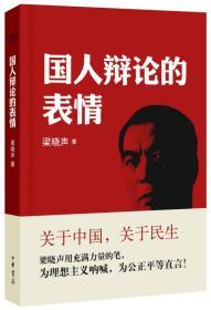 国人辩论的表情 梁晓声 中华书局 9787101100662