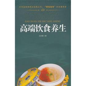 高端饮食养生 专著 彩色图文精装版 王志福著 gao duan yin shi yang sheng