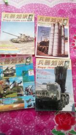 兵器知识1993-1 2 3 4 5 6