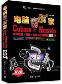 正版 电脑音乐家:Cubase与Nuendo音频录制/精修/特效/后期制作268例 无盘 清华大学出版社 9787302340874