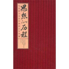 思想的历程;马克思主义在中国的百年传播