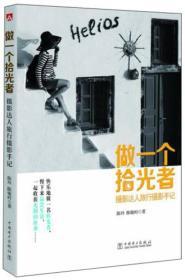 做一个拾光者——摄影达人旅行摄影手记 陈玲,陈敏时 中国电