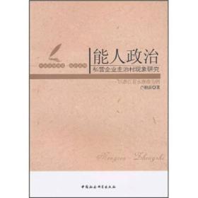 能人政治·私营企业主治村现象研究:以浙江省永康市为例