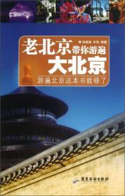 老北京带你游遍大北京:游遍北京这本书就够了