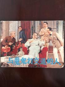 电影连环画《与魔鬼打交道的人》.上海人民美术出版社