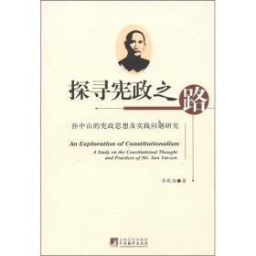 探寻宪政之路:孙中山的宪政思想及实践问题研究