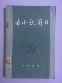 古小说简目