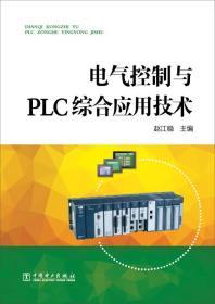 电气控制与PLC综合应用技术