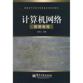 计算机网络简明教程 谢希仁 9787121051319 电子工业出版社